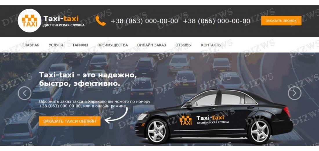 Лендинг landing page шаблон сайта такси