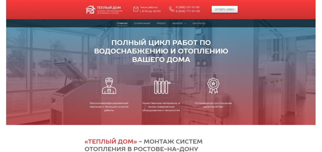 Готовый сайт - Монтаж систем отопления и водоснабжения