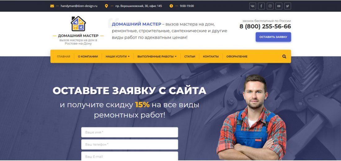 Сайт под ключ на WORDPRESS «Домашний мастер»