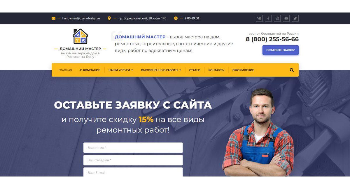 Готовый сайт на WORDPRESS «Домашний маст..