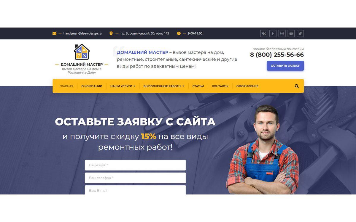 Готовый сайт на WORDPRESS «Дом..