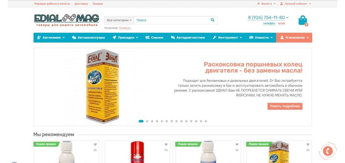 Готовый бизнес - интернет магазин товаров для автомобиля