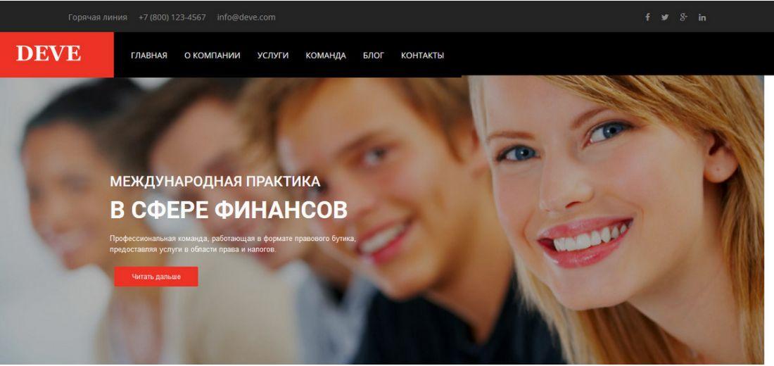 Шаблон сайта бизнес компании Dle 13.3