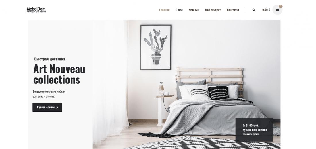 Готовый интернет-магазин мебели на WORDPRESS