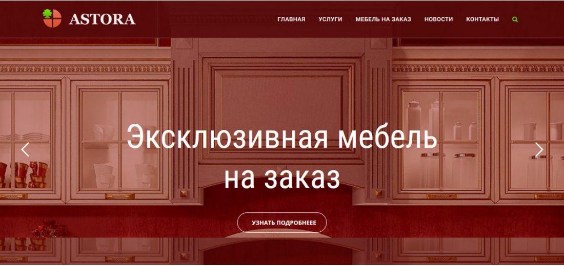 Готовый сайт мебель на заказ