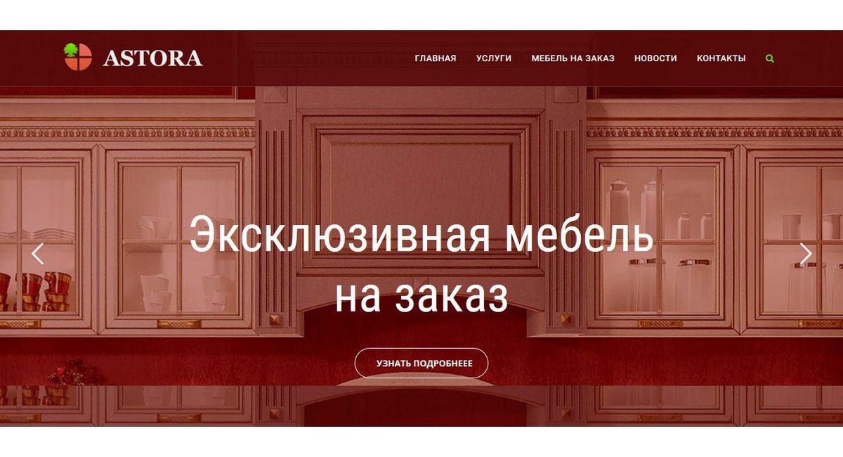 Готовый сайт мебель на заказ Dle13.3