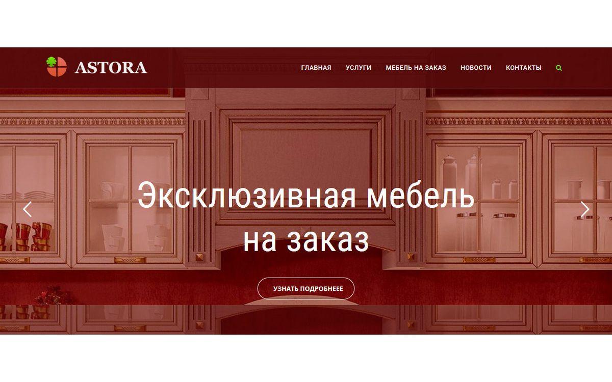 Готовый сайт мебель на заказ D..