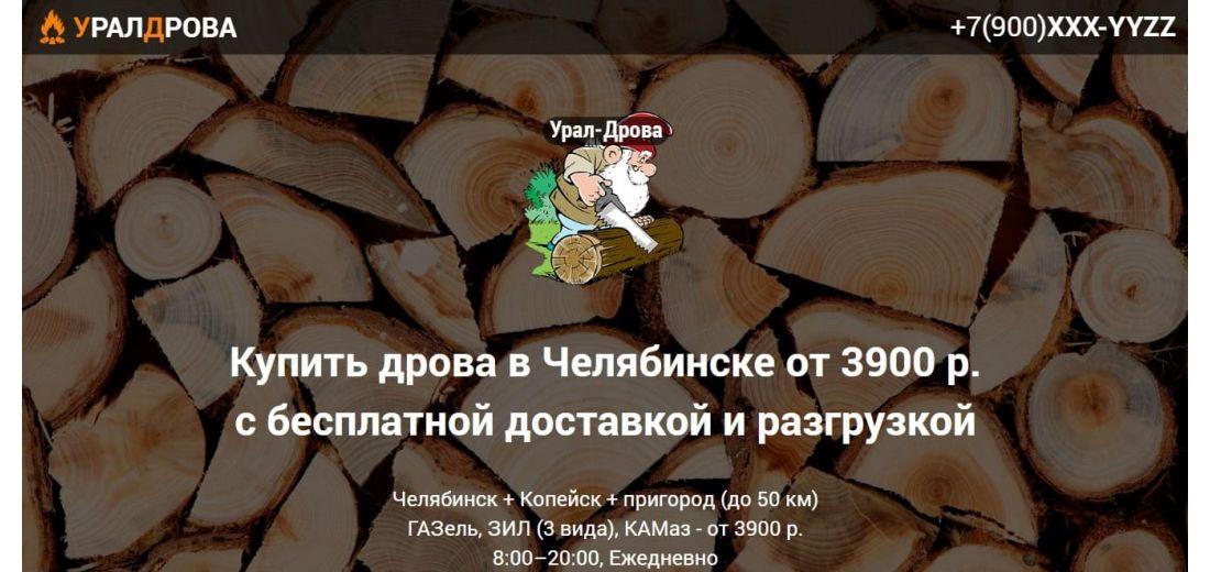 Готовый Лендинг по продаже и доставке дров