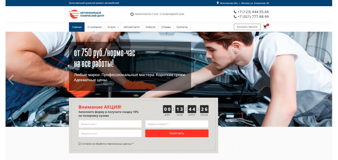 Сайт автосервиса с возможностью продажи автозапчастей на CMS MODX