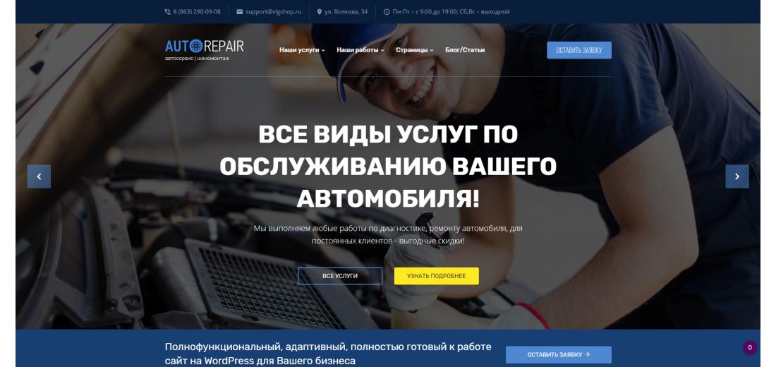 Готовый сайт автосервиса (СТО)