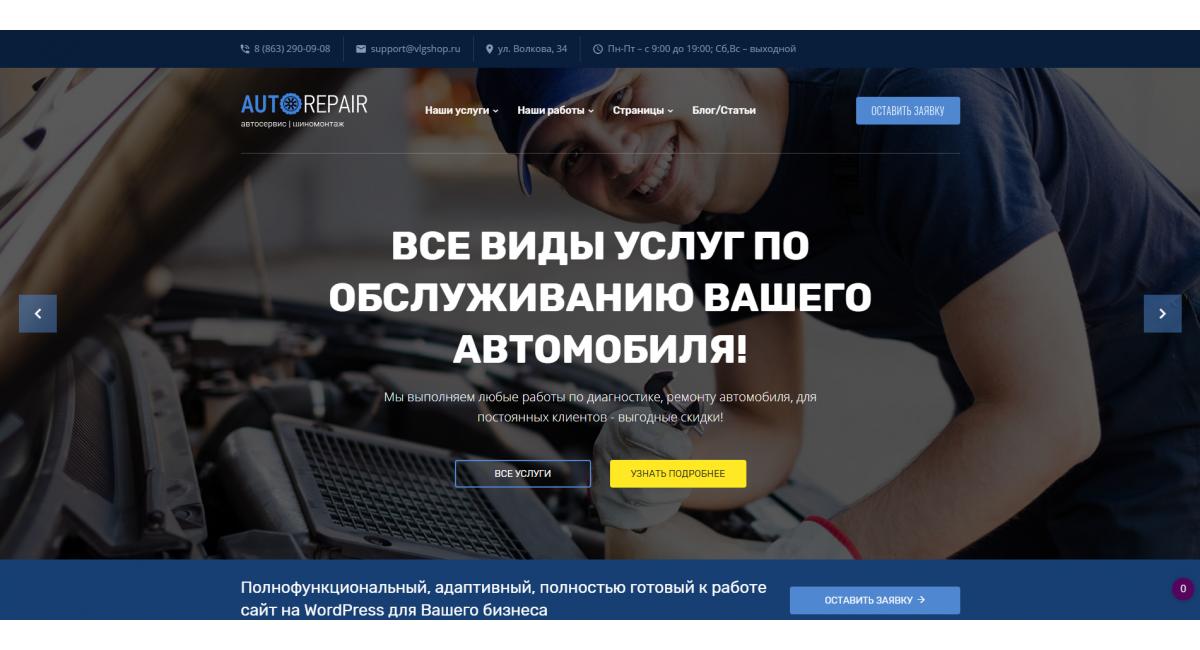 Сайт автосервиса или СТО