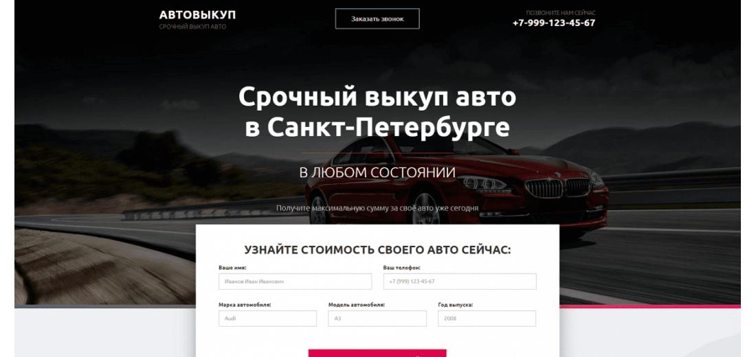 Выкуп автомобилей - готовый Landing Page