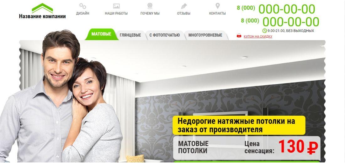 Натяжные потолки (Landing Page)