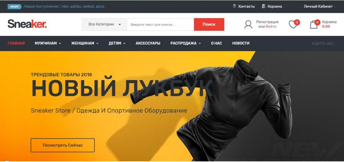 Шаблон интернет-магазина одежды (Opencart 3)