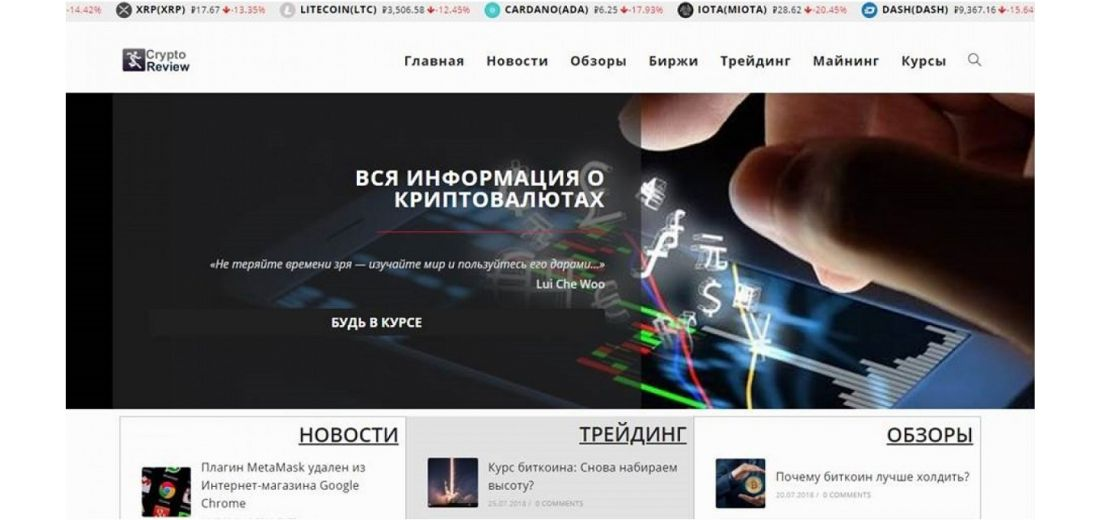 Новости криптовалют (автонаполнение)