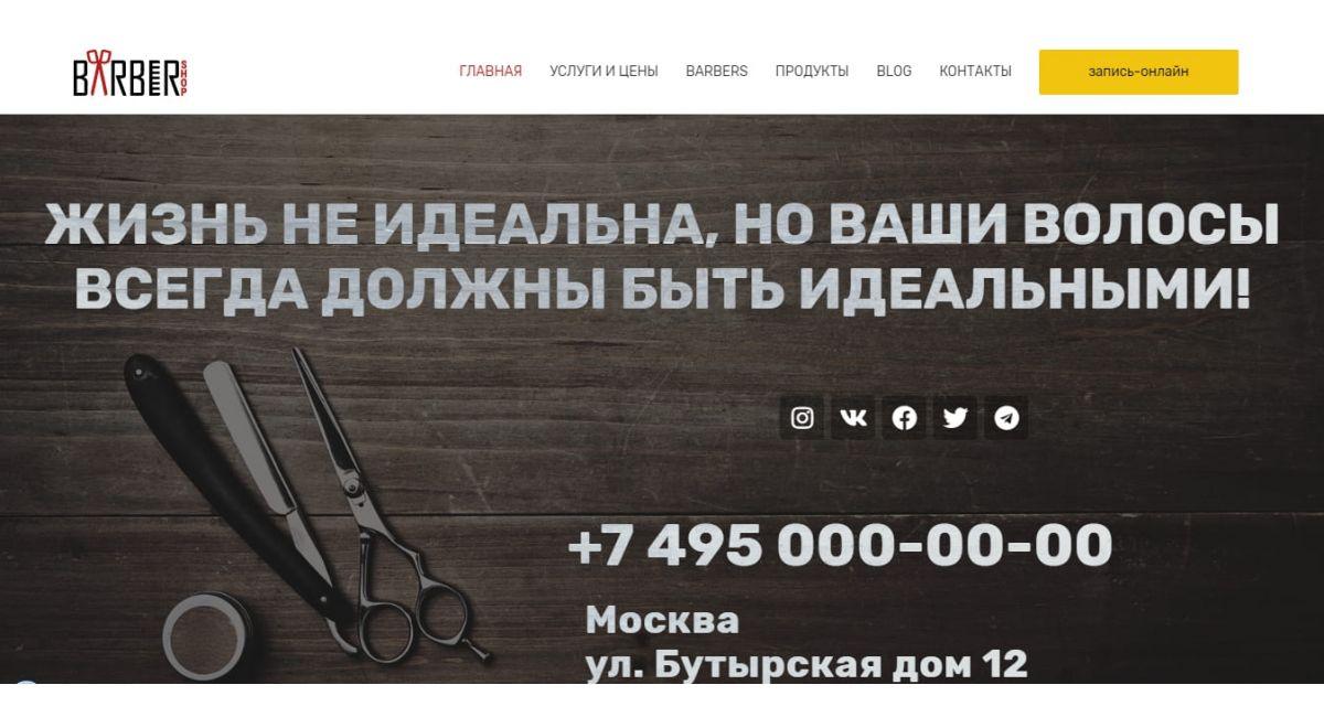 Сайт барбершопа или парикмахерской