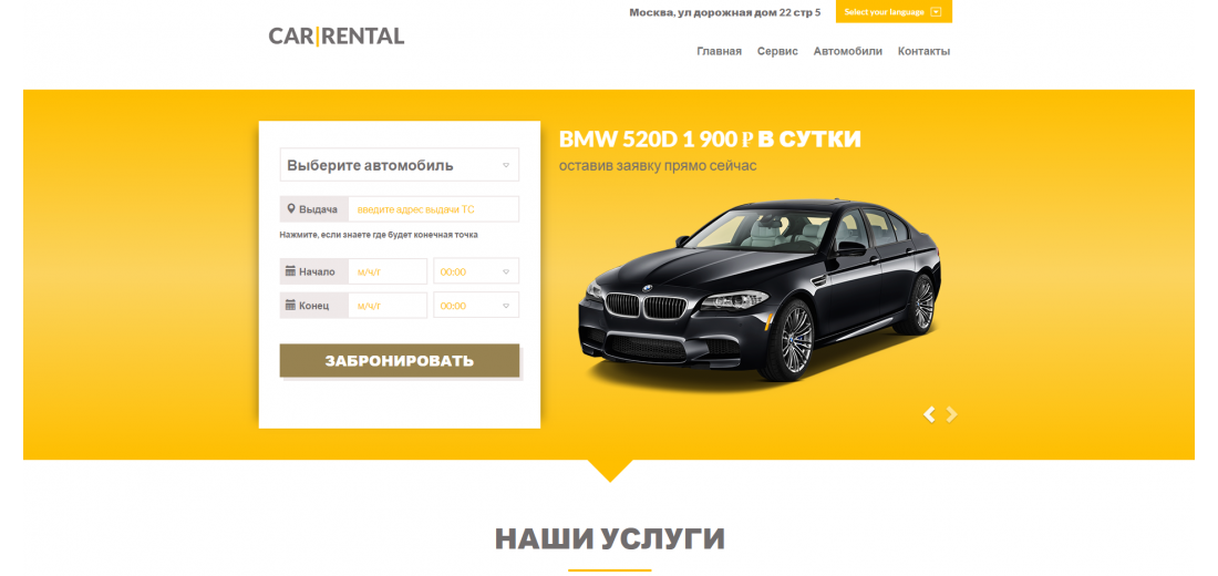 Аренда автомобилей (Landing Page)