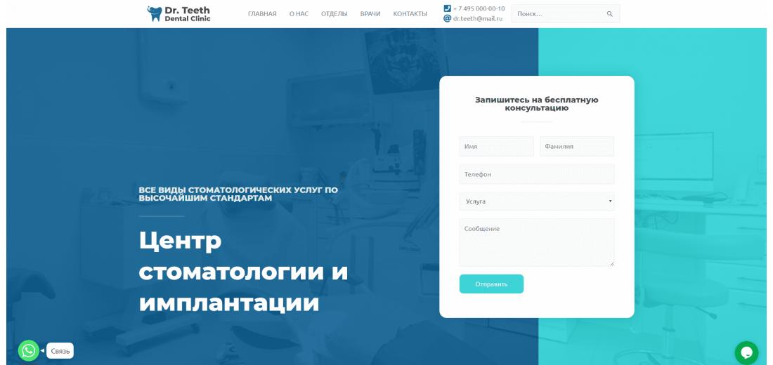Готовый сайт стоматологической клиники на Wordpress