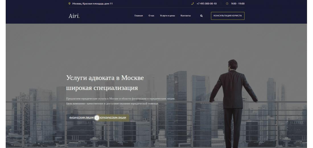 Готовый сайт на тему юридические услуги CMS Wordpress
