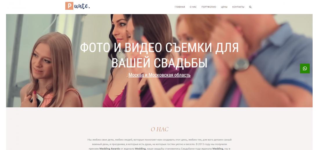 Готовый под ключ сайт для свадебного фотографа и видеооператора на CMS Wordpress