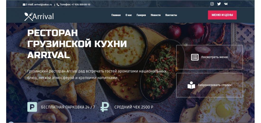 Грузинский ресторан - готовый сайт на CMS Wordpress