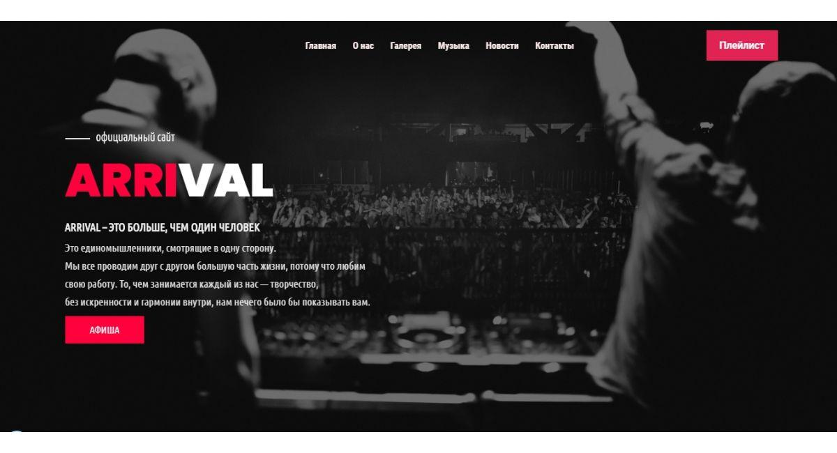 Сайт музыкальной группы или артиста