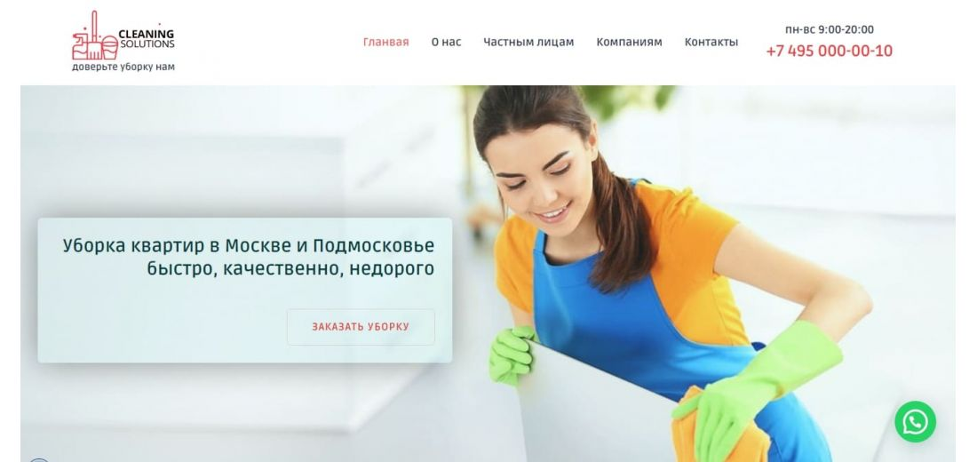 Сайт для клининговой компании на Wordpress