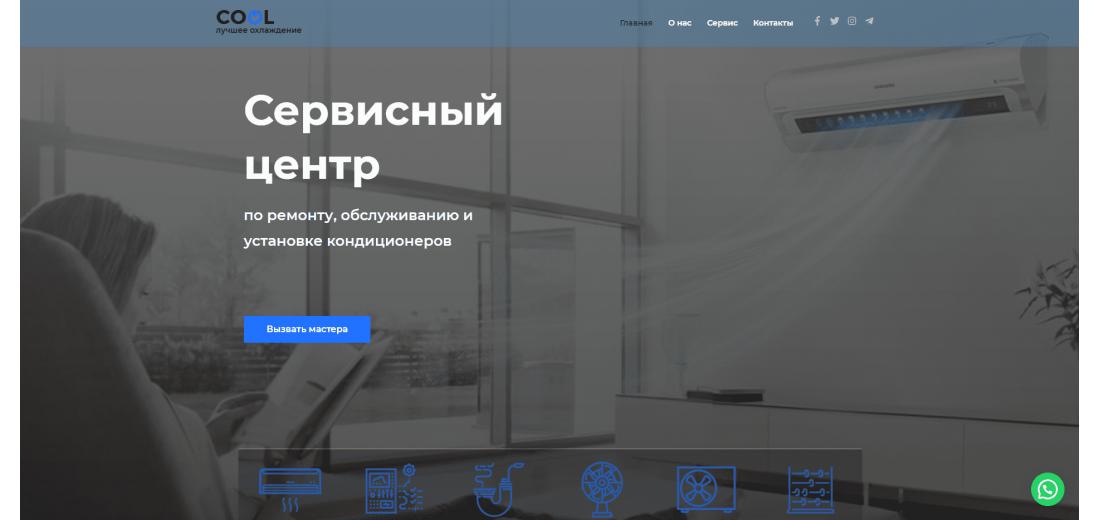 Готовый сайт на Wordpress по ремонту и обслуживанию кондиционеров