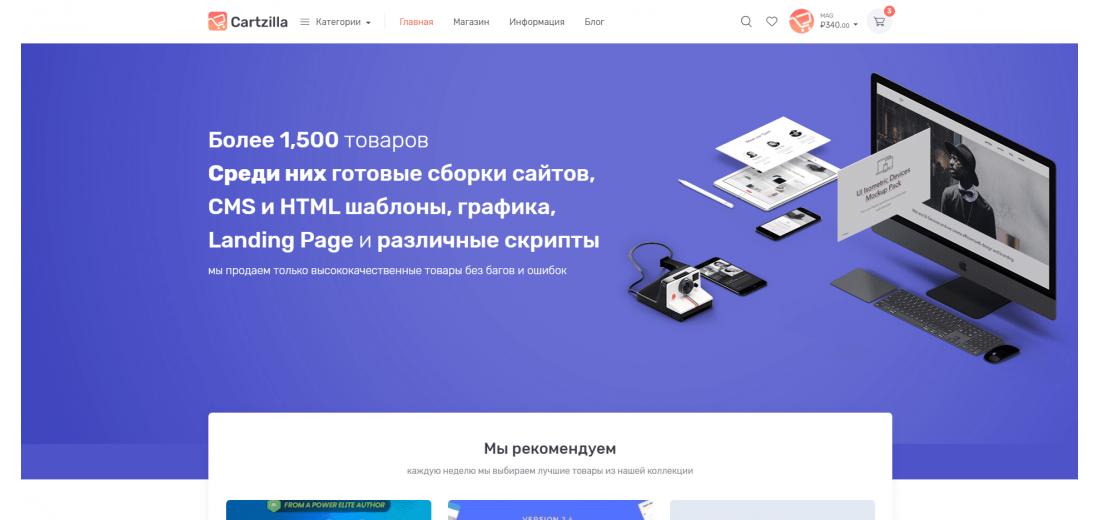 Площадка для продажи цифровых товаров онлайн на WordPress