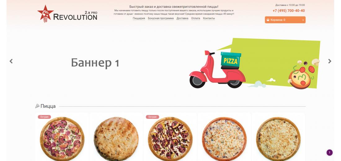 Премиум шаблон пиццерии