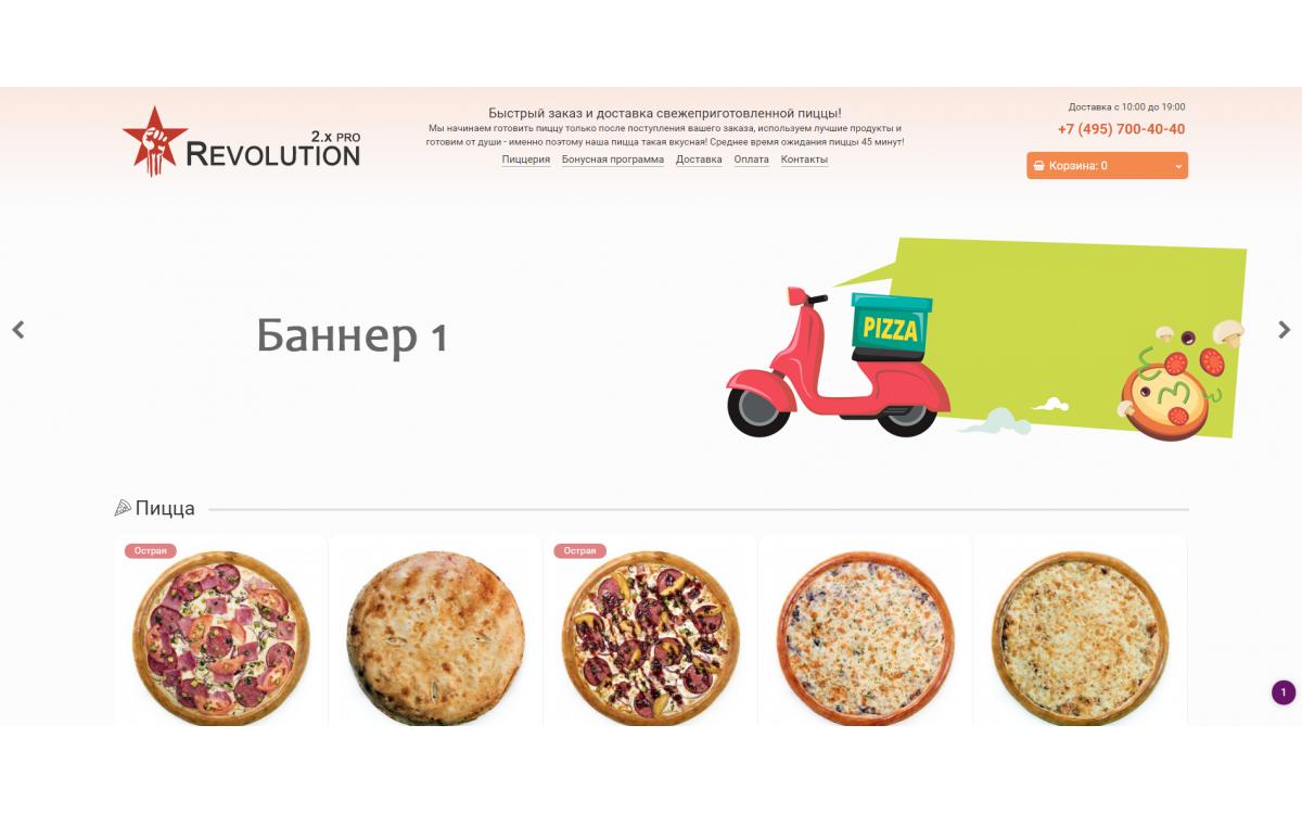 Шаблон пиццерии