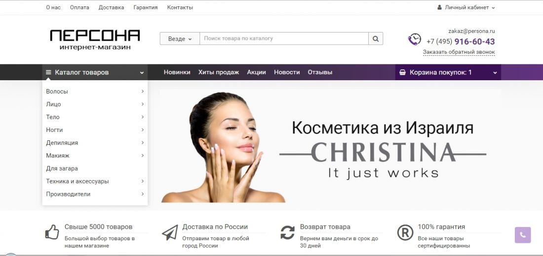 Премиум шаблон интернет-магазина косметики