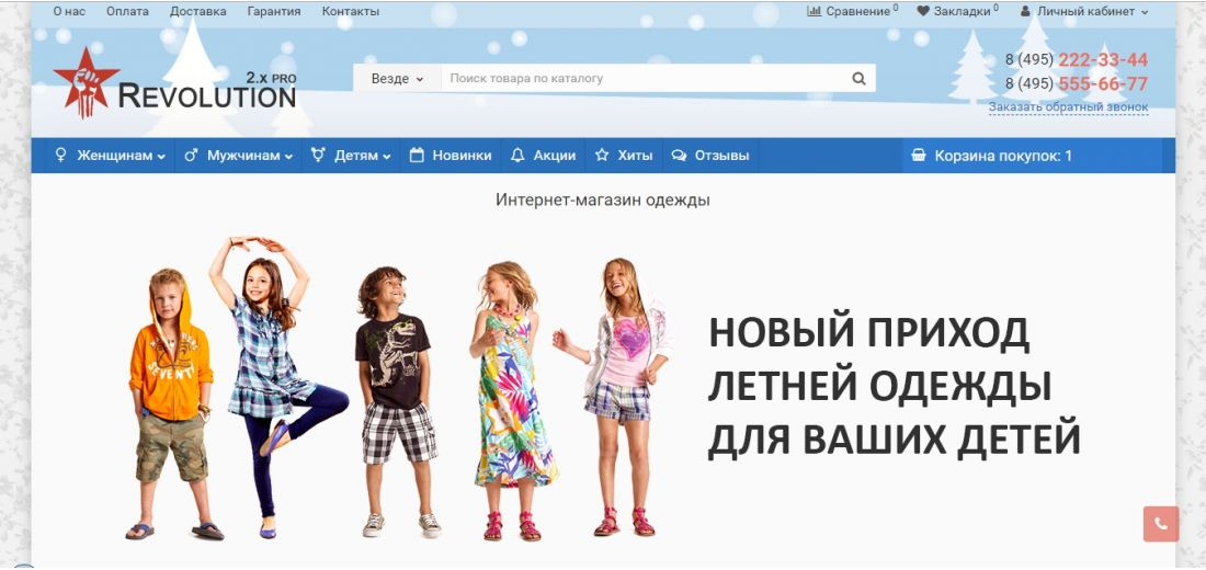 Премиум шаблон интернет-магазина одежды