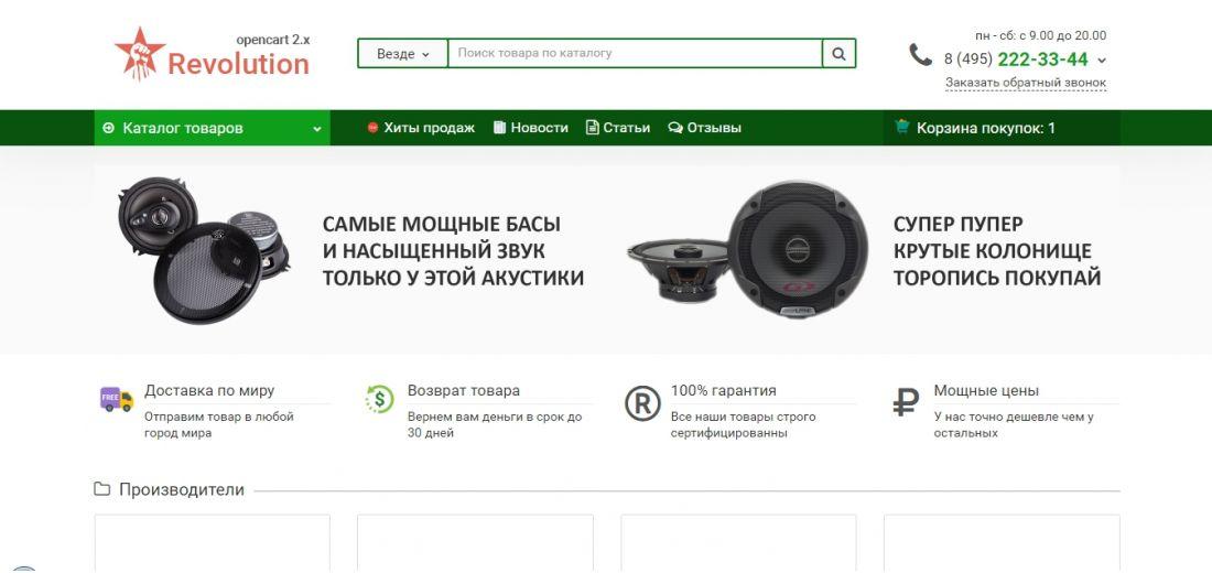 Премиум шаблон интернет-магазина автотоваров