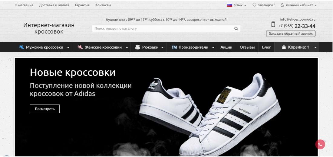 Премиум шаблон интернет-магазина одежды и обуви