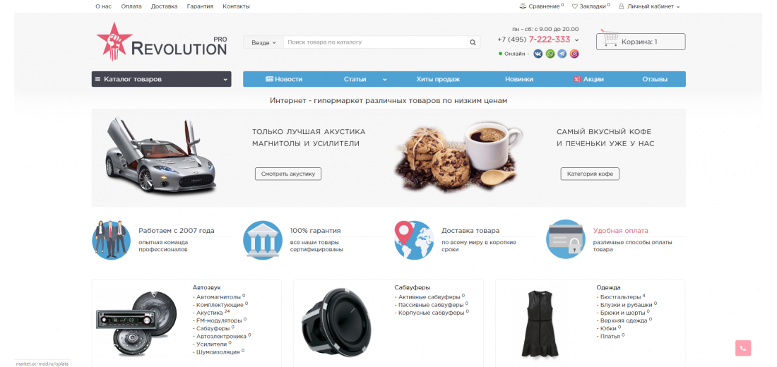 Премиум шаблон универсального интернет-магазина на Opencart