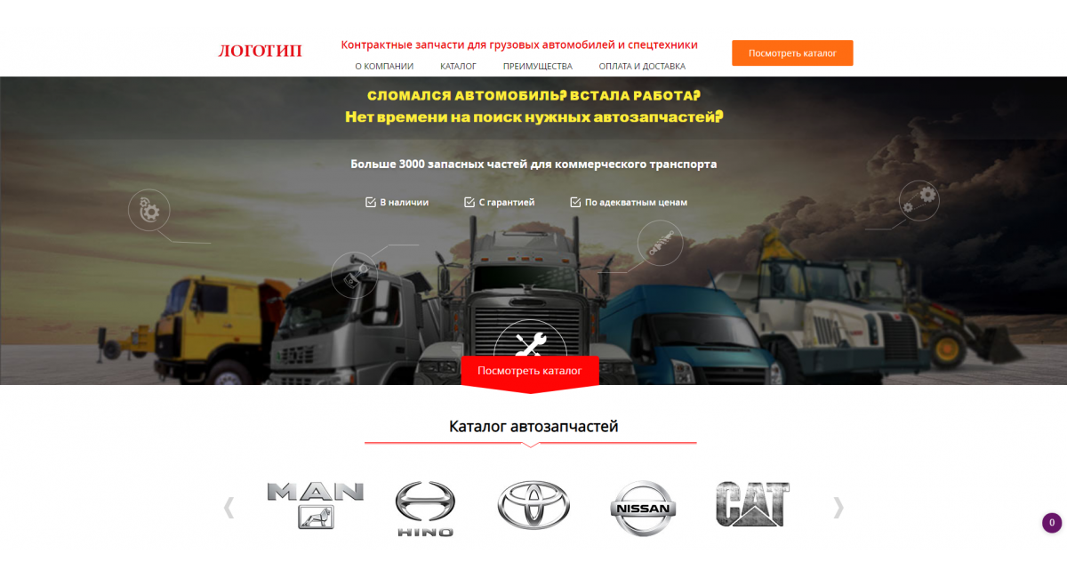 Автозапчасти для грузовых автомобилей