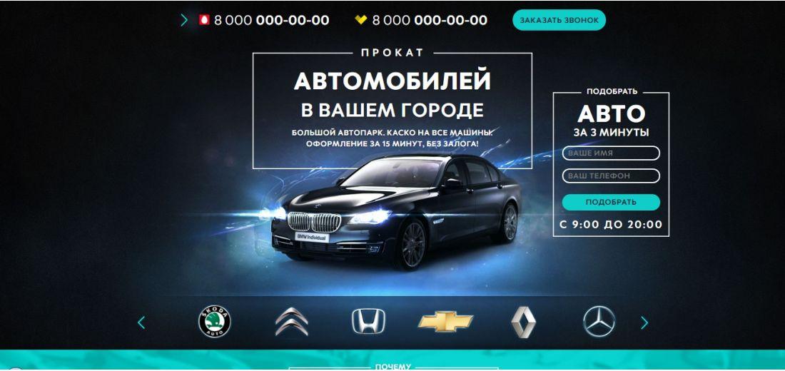 Прокат автомобилей (Landing Page)