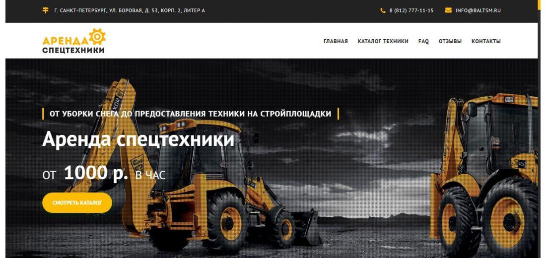 Одностраничный сайт под аренду спецтехники