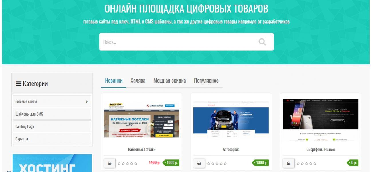Каталог цифровых товаров онлайн - sitestocks.ru