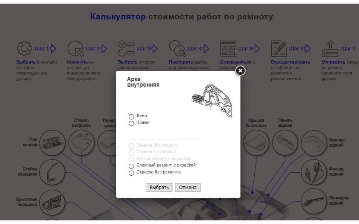 Калькулятор кузовного ремонта