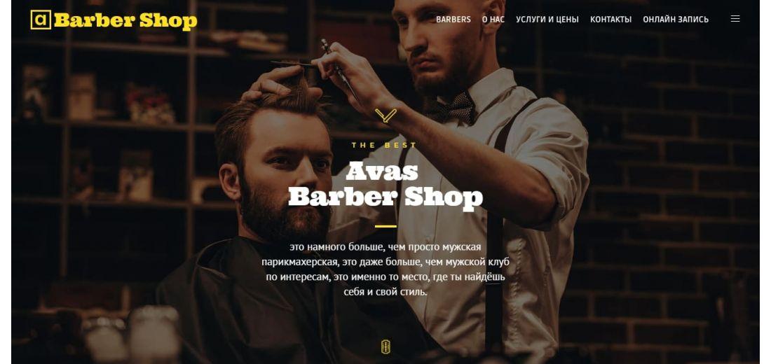 Одностраничный сайт под Barbershop с онлайн записью