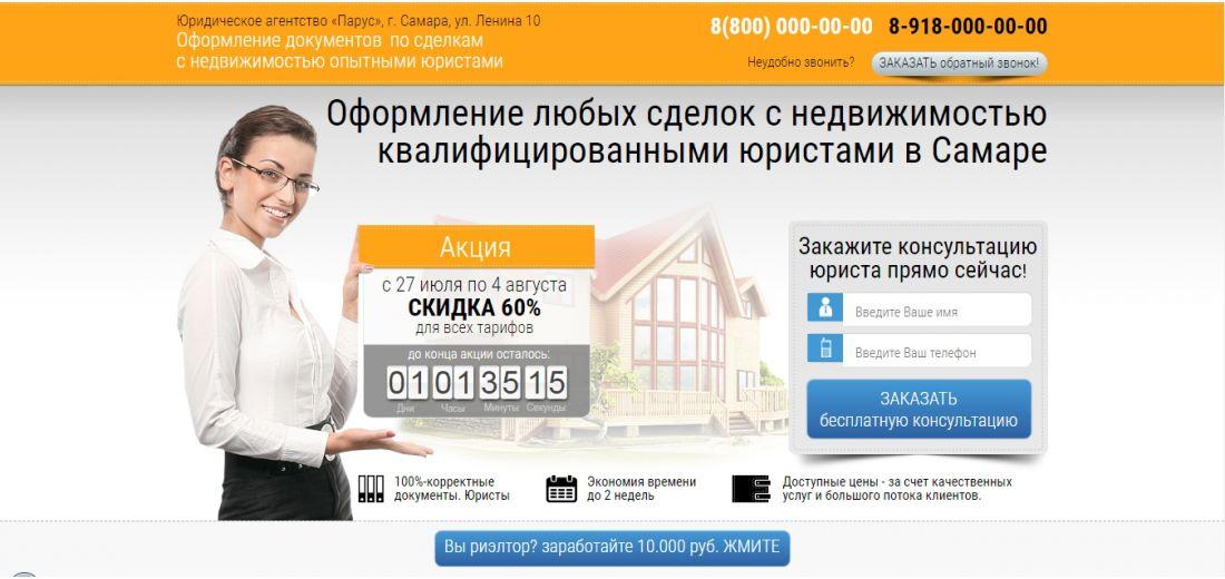 Сопровождение сделок с недвижимостью - Landing Page