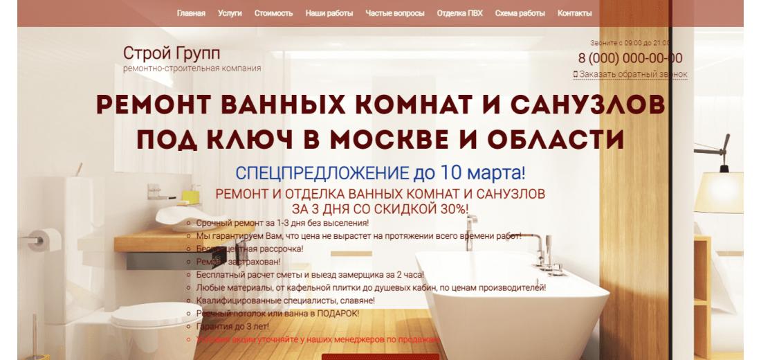 Landing Page ремонт ванных комнат - бесплатно