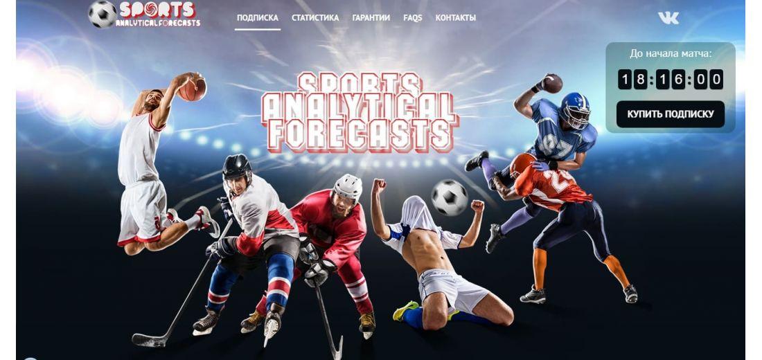 Одностраничный HTML шаблон ставок на спорт