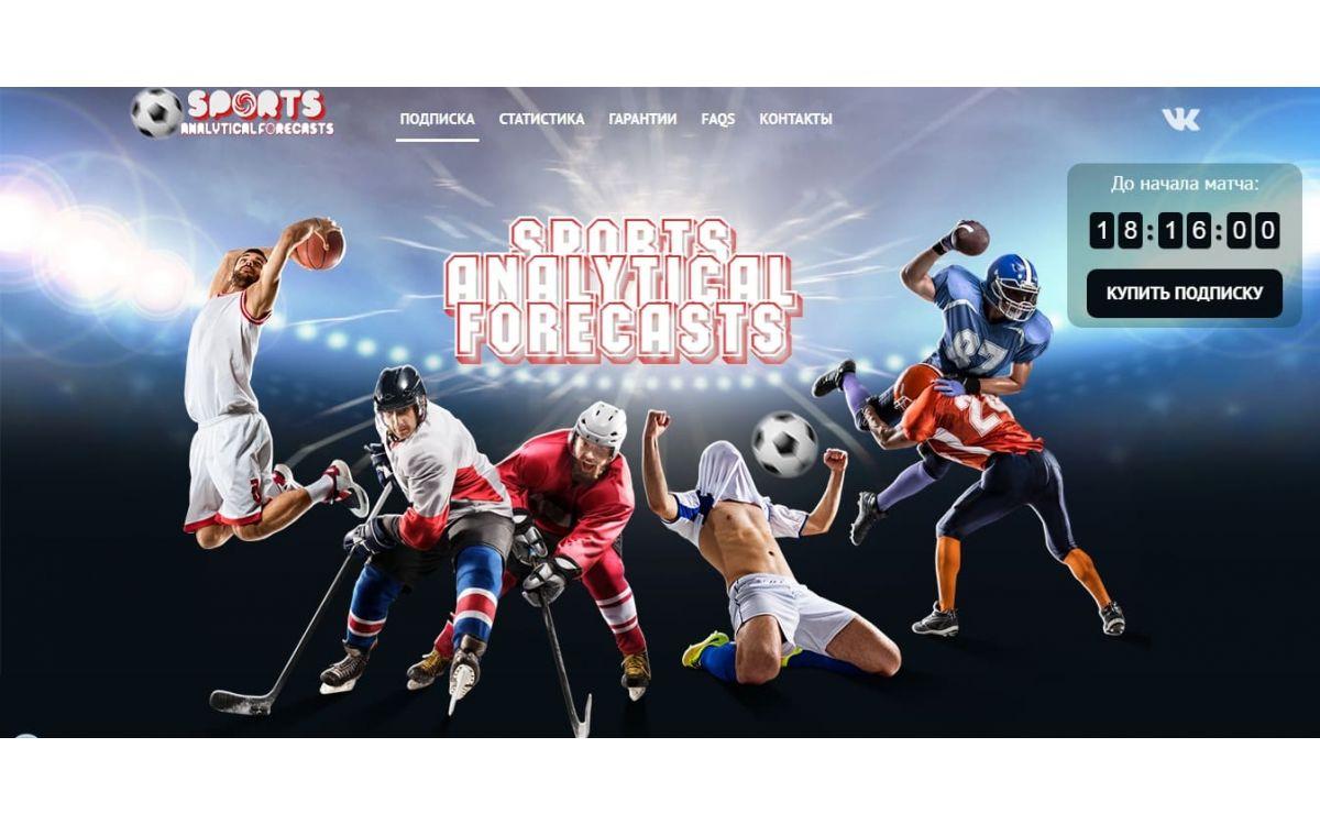 Спортивные прогнозы