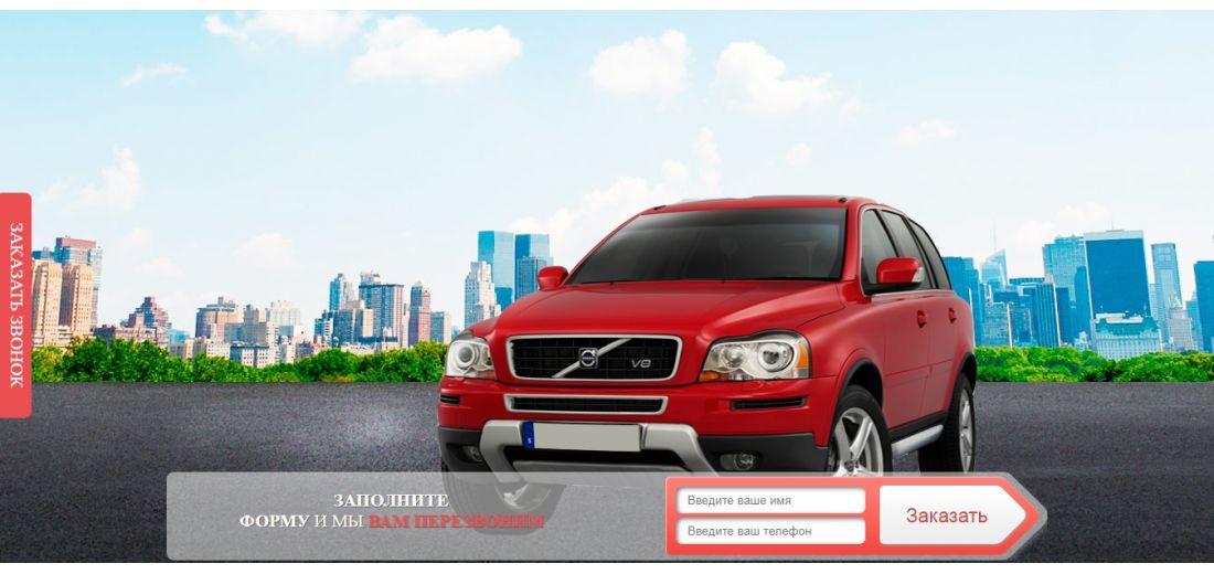 Автозапчасти Volvo - Landing Page