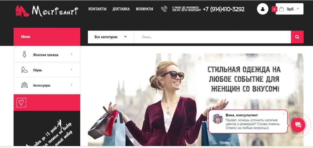 Готовый интернет-магазин стильной одежды Moltisanti