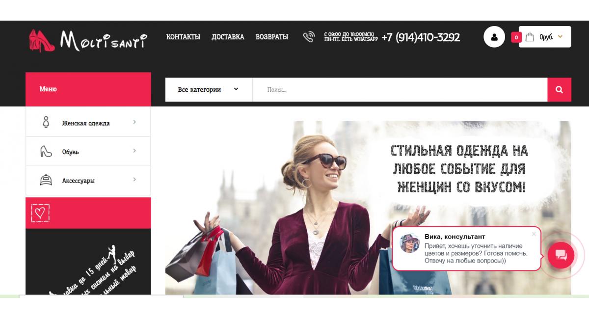 Интернет-магазин стильной одежды Moltisa..