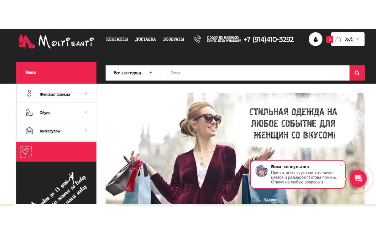 Интернет-магазин стильной одеж..